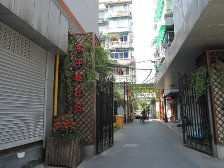 Ein Eingang in Dongpingxiang