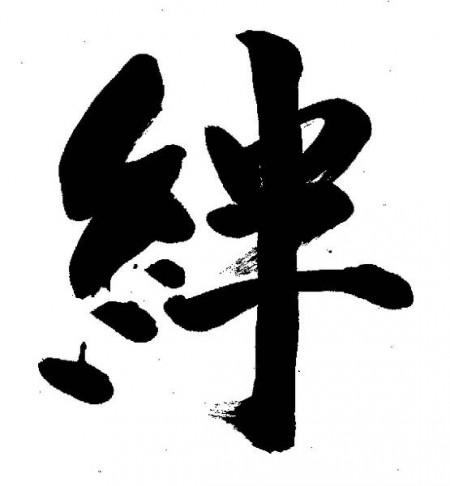Eine Kalligrafie von Abe Hirofumi, die das Schriftzeichen kizuna abbildet